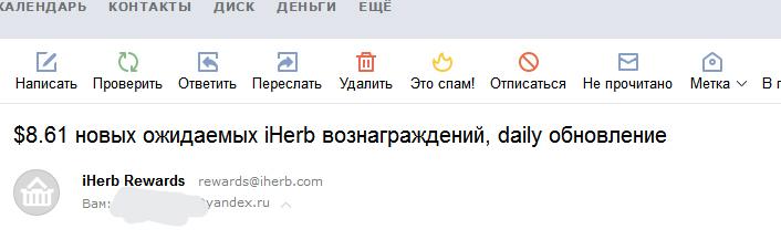 myiherbmail.jpg