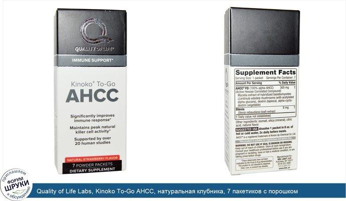 Quality of Life Labs, Kinoko To-Go AHCC, натуральная клубника, 7 пакетиков с порошком