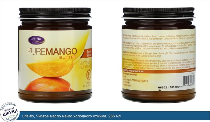 Life-flo, Чистое масло манго холодного отжима, 266 мл