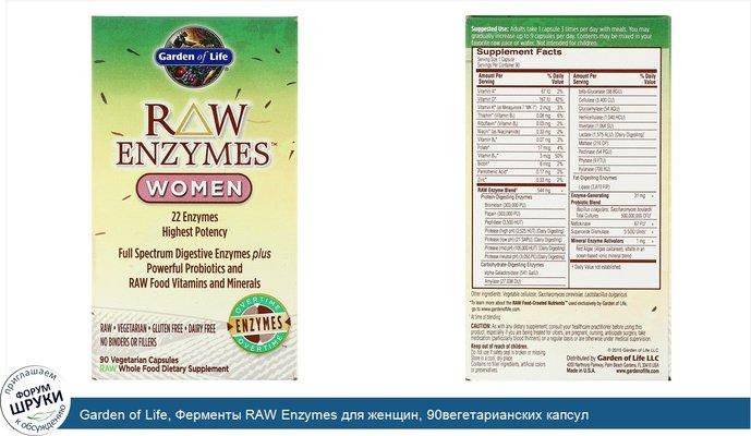 Garden of Life, Ферменты RAW Enzymes для женщин, 90вегетарианских капсул