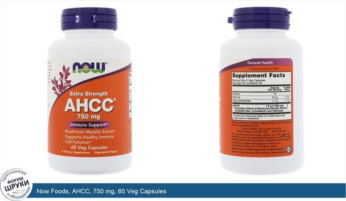 Now Foods, AHCC, 750 mg, 60 Veg Capsules