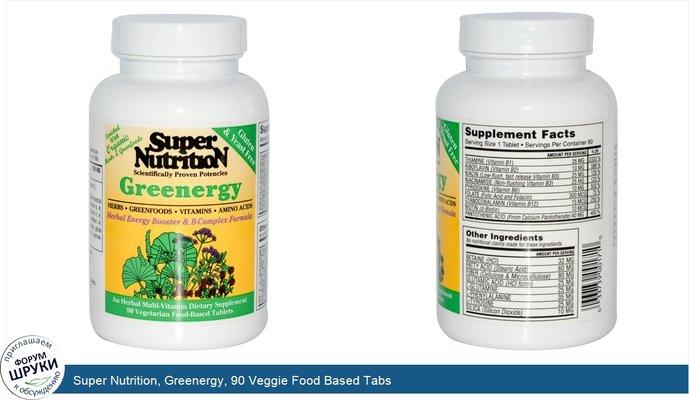 Super Nutrition, Greenergy, 90 Veggie Food Based Tabs