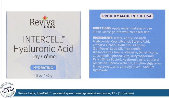 Reviva Labs, InterCell™, дневной крем с гиалуроновой кислотой, 42 г (1,5 унции)