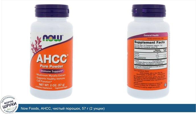 Now Foods, AHCC, чистый порошок, 57 г (2 унции)