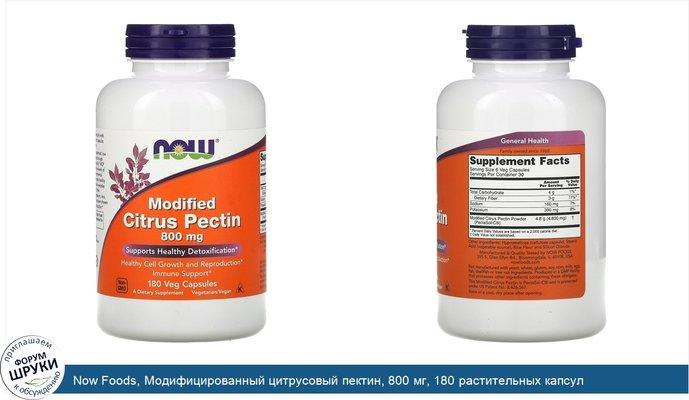 Now Foods, Модифицированный цитрусовый пектин, 800 мг, 180 растительных капсул
