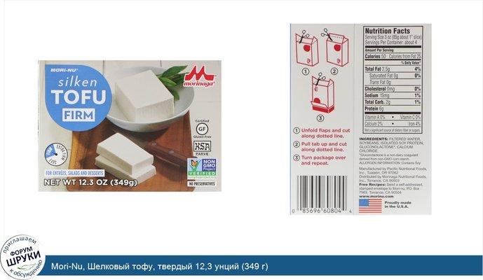 Mori-Nu, Шелковый тофу, твердый 12,3 унций (349 г)