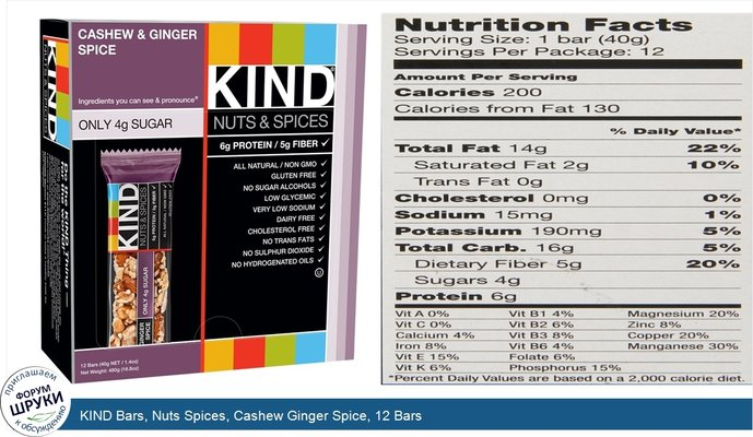 KIND Bars, Nuts Spices, Cashew Ginger Spice, 12 Bars