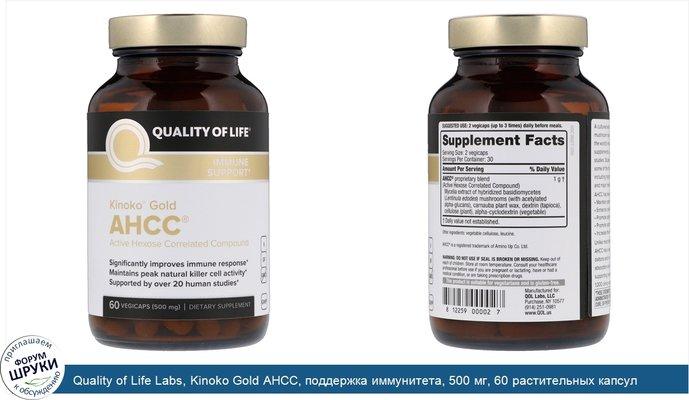 Quality of Life Labs, Kinoko Gold AHCC, поддержка иммунитета, 500 мг, 60 растительных капсул