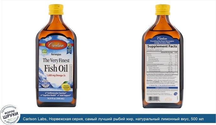 Carlson Labs, Норвежская серия, самый лучший рыбий жир, натуральный лимонный вкус, 500 мл