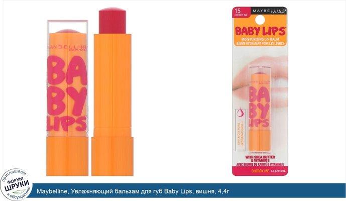 Maybelline, Увлажняющий бальзам для губ Baby Lips, вишня, 4,4г
