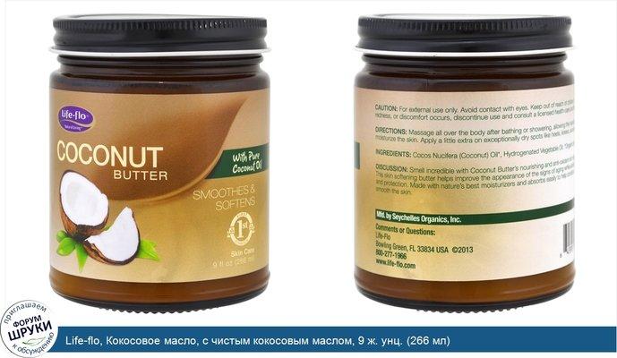 Life-flo, Кокосовое масло, с чистым кокосовым маслом, 9 ж. унц. (266 мл)