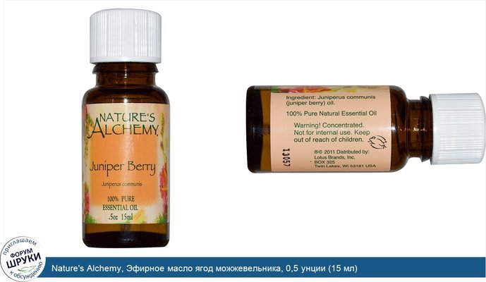 Nature\'s Alchemy, Эфирное масло ягод можжевельника, 0,5 унции (15 мл)
