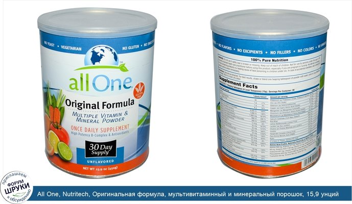 All One, Nutritech, Оригинальная формула, мультивитаминный и минеральный порошок, 15,9 унций (450 г)
