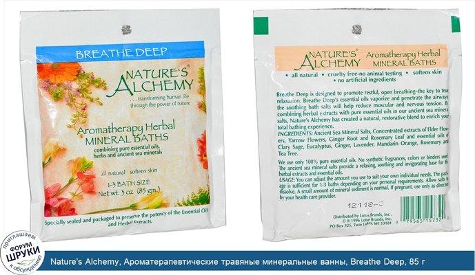 Nature\'s Alchemy, Ароматерапевтические травяные минеральные ванны, Breathe Deep, 85 г
