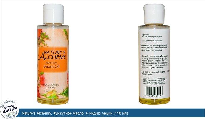 Nature\'s Alchemy, Кунжутное масло, 4 жидких унции (118 мл)
