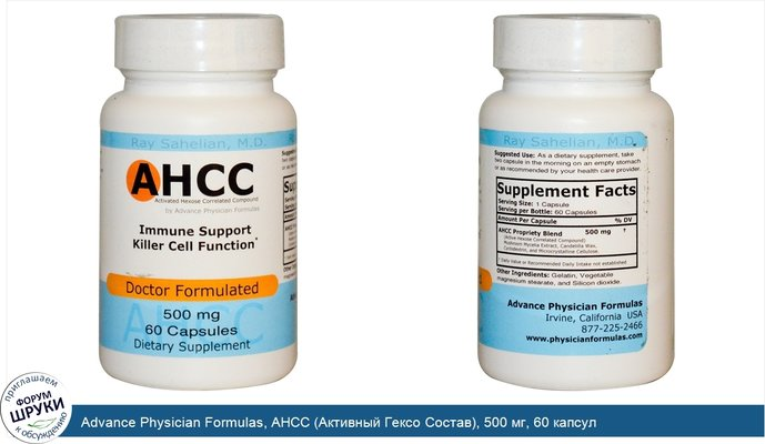 Advance Physician Formulas, AHCC (Активный Гексо Состав), 500 мг, 60 капсул