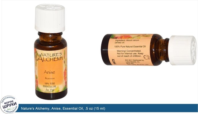 Nature\'s Alchemy, Anise, Essential Oil, .5 oz (15 ml)