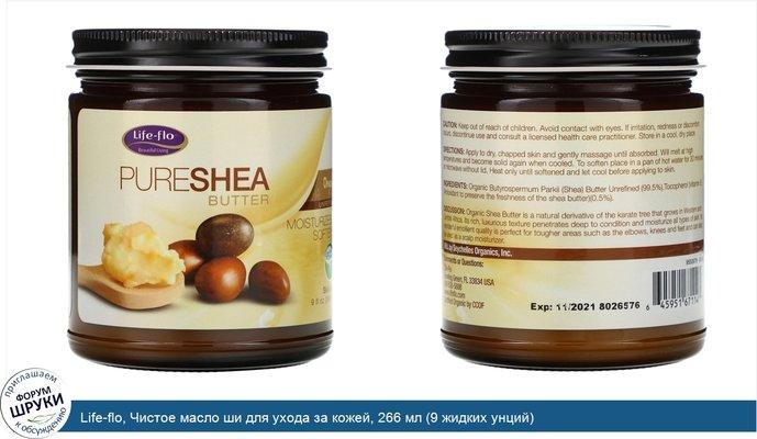 Life-flo, Чистое масло ши для ухода за кожей, 266 мл (9 жидких унций)