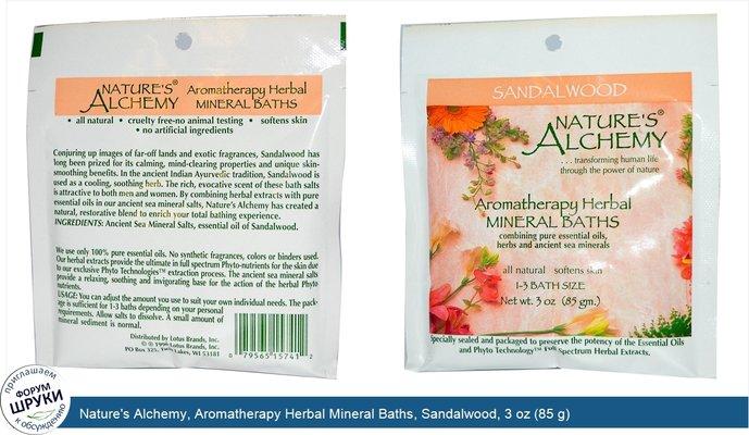 Nature\'s Alchemy, Aromatherapy Herbal Mineral Baths, Sandalwood, 3 oz (85 g)