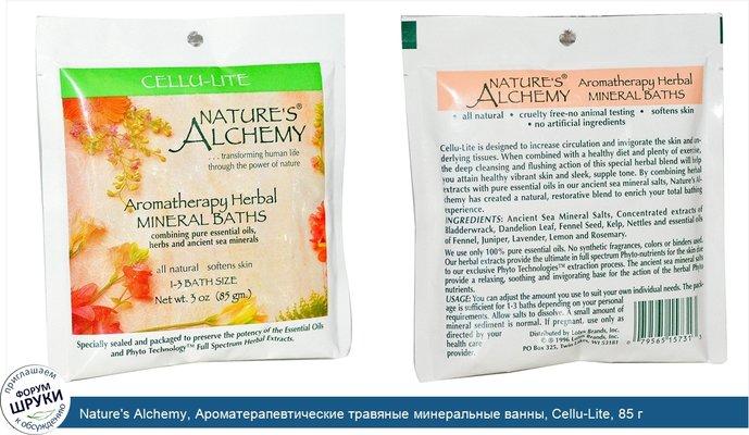 Nature\'s Alchemy, Ароматерапевтические травяные минеральные ванны, Cellu-Lite, 85 г