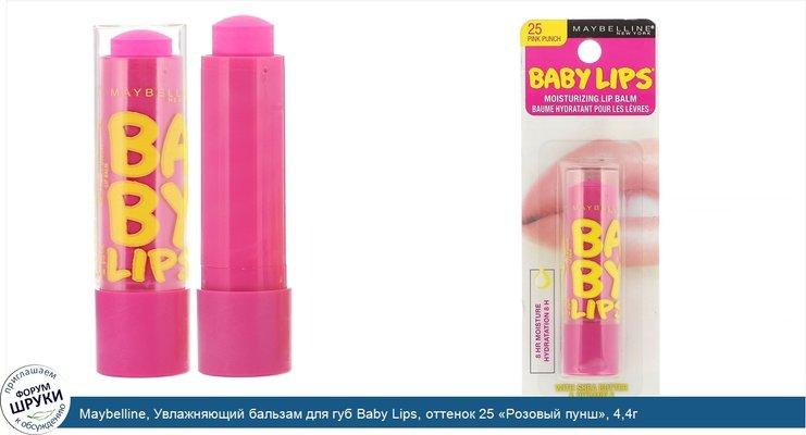 Maybelline, Увлажняющий бальзам для губ Baby Lips, оттенок 25 «Розовый пунш», 4,4г