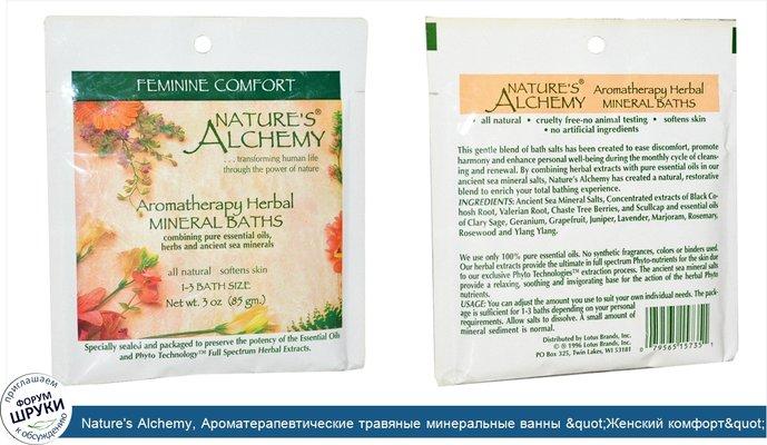 """Nature\'s Alchemy, Ароматерапевтические травяные минеральные ванны """"Женский комфорт"""", 3 унции (85 г)"""