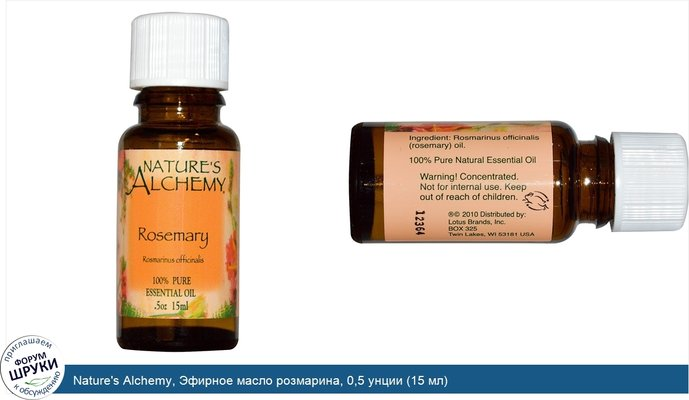 Nature\'s Alchemy, Эфирное масло розмарина, 0,5 унции (15 мл)