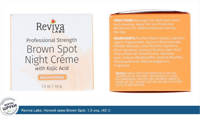 Reviva Labs, Ночной крем Brown Spot, 1,5 унц. (42 г)