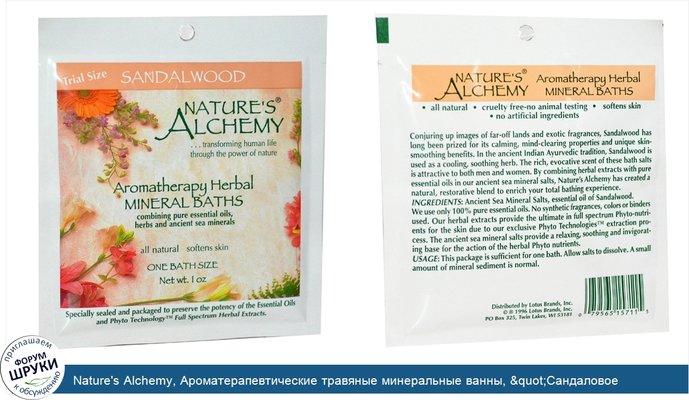 """Nature\'s Alchemy, Ароматерапевтические травяные минеральные ванны, """"Сандаловое дерево"""", пробник, 1 oz (~30 мл)"""