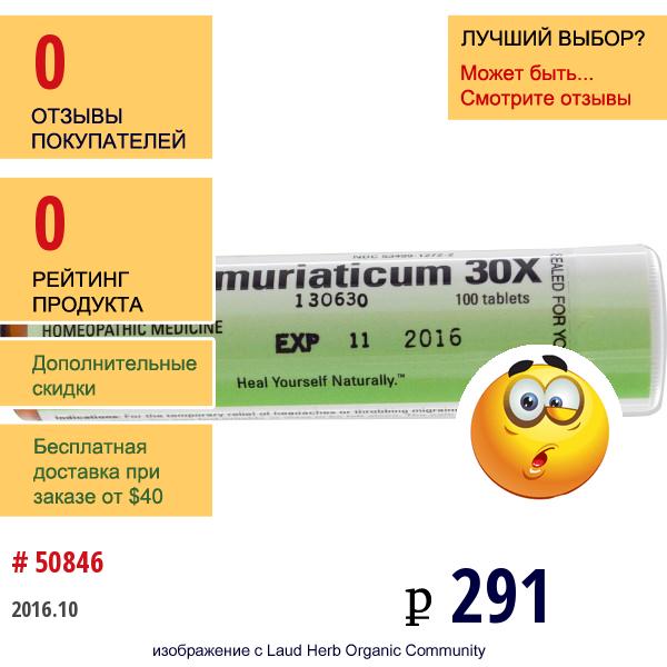 Boericke & Tafel, Natrum Muriaticum 30X 100 Таблеток