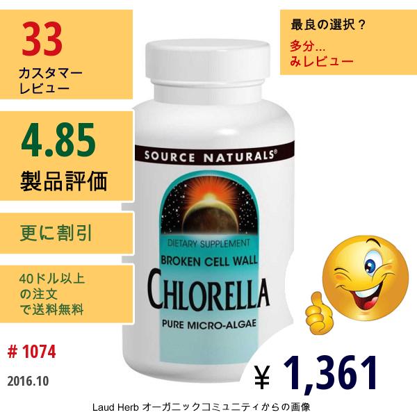 Source Naturals, クロレラ、500 Mg、 200 錠