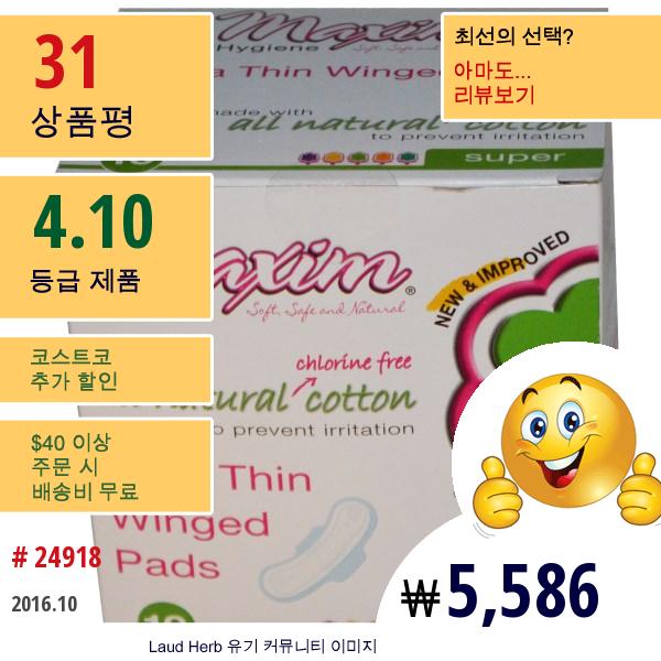 Maxim Hygiene Products, 울트라 씬 날개 패드, 슈퍼, 10패드