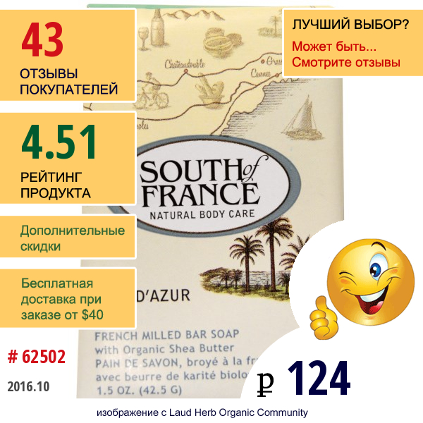South Of France, Côte D'Azur, French Milled Bar Soap With Organic Shea Butter, 1.5 Oz (42.5 G)