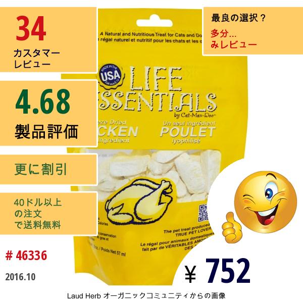 Cat-Man-Doo, Life Essentials, フリーズドライチキン 猫&犬用, 2 Oz (57 G)
