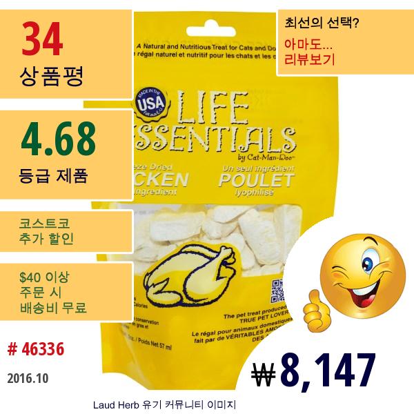 Cat-Man-Doo, 라이프 에센셜, 고양이 & 개 먹이용 동결건조 치킨, 2 온스 (57 그램)