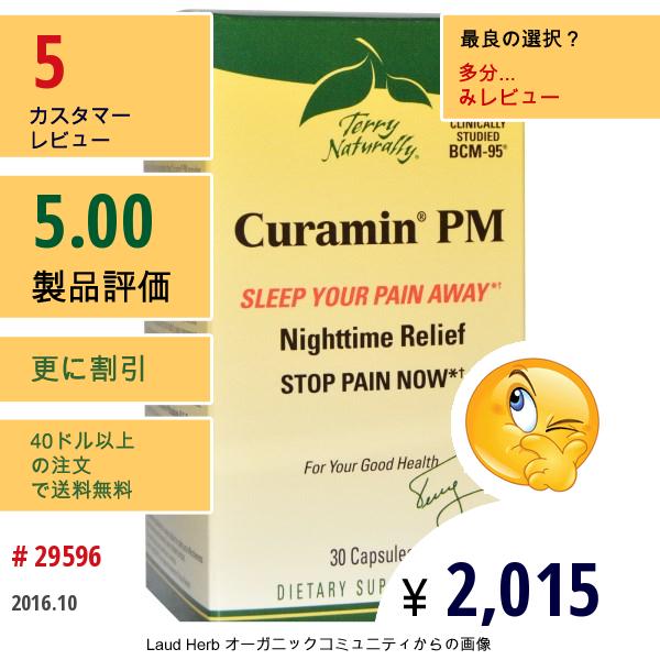 Europharma, Terry Naturally, Terry Naturally、 Curamin Pm、カプセル30 錠