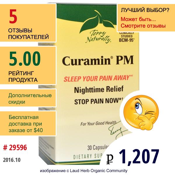 Europharma, Terry Naturally, Terry Naturally, Curamin Pm, 30 Капсул