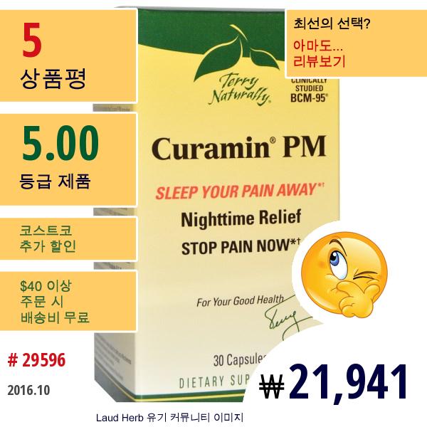 Europharma, Terry Naturally, 테리 내추럴리, 큐라민 Pm, 30 캡슐