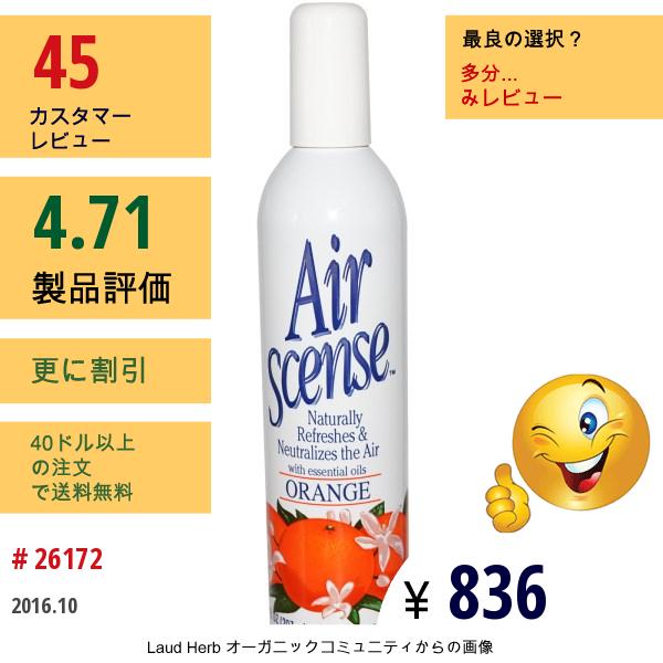 Air Scense, ナチュラル・エアーフレッシュナー&ニュートライザー、オレンジ、7 Fl Oz (207 Ml)
