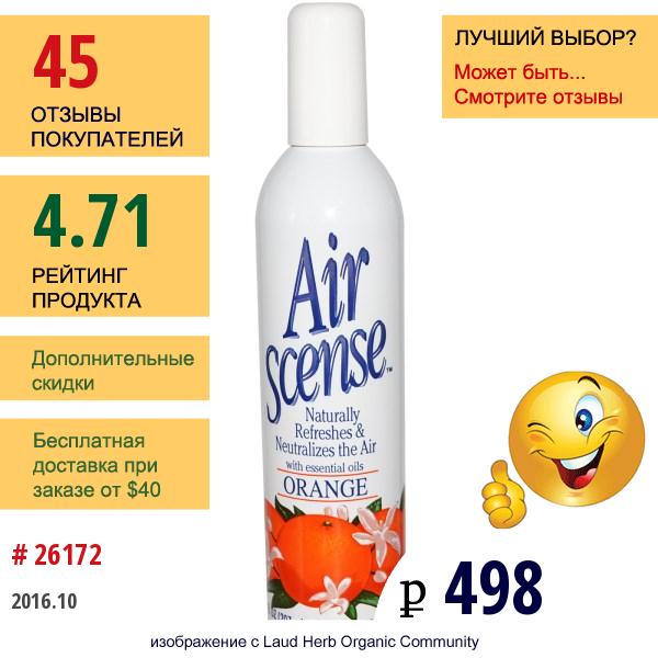 Air Scense, Натуральный Освежитель Воздуха И Нейтрализатор Запахов, Апельсиновый, 7 Жидких Унций (207 Мл)