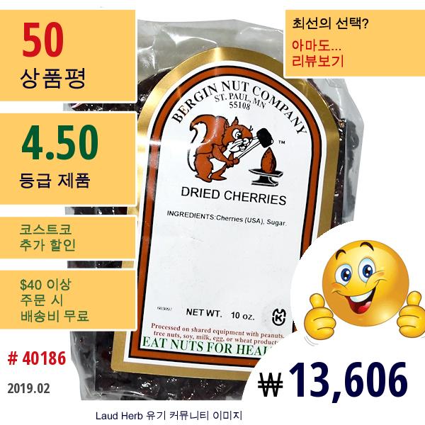Bergin Fruit And Nut Company, 말린 체리, 10 온스