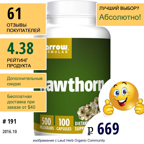 Jarrow Formulas, Боярышник, 500 Мг, 100 Капсул