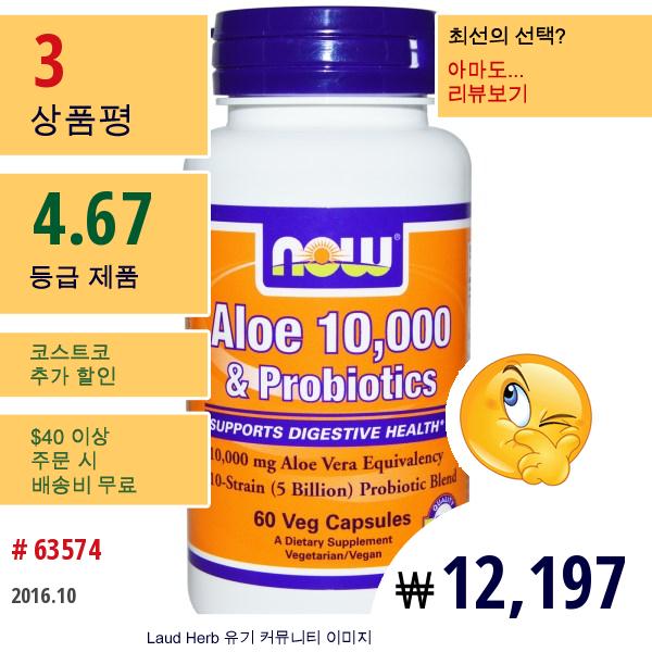 Now Foods, Aloe 10,000 & Probiotics, 60 Veggie Caps