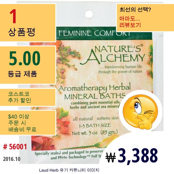 Natures Alchemy, 아로마테라피 허브 미네랄 입욕제 여성용 컴포트, 3 온스 (85 G)
