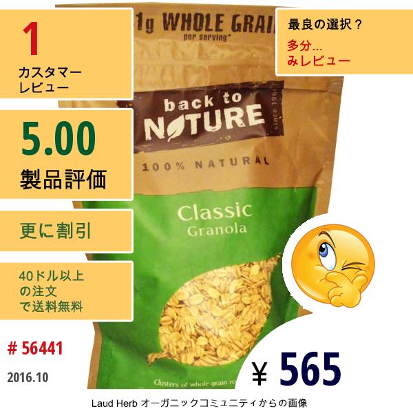 Back To Nature, 100% ナチュラル クラシック グラノーラ、13.5オンス(382 G)