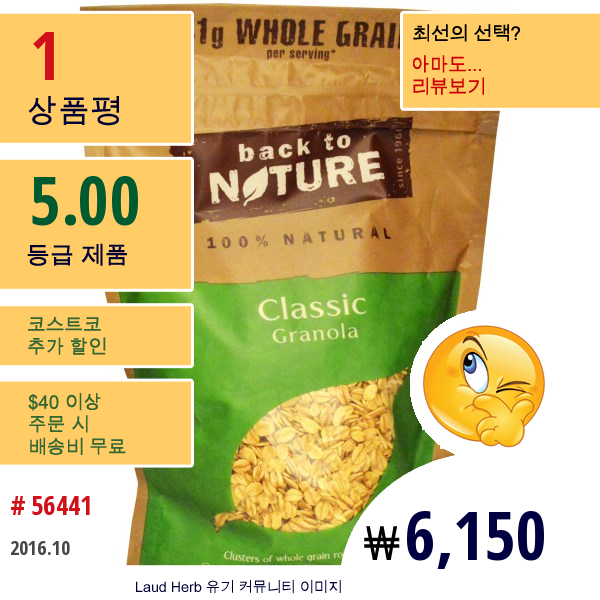 Back To Nature, 100% 천연 클래식 그래놀라, 13.5 온스 (382 G)