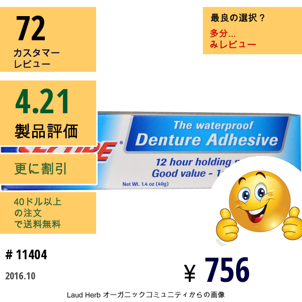 A Vogel, 義歯安定剤(接着剤), 防水, 1.4オンス(40 G)