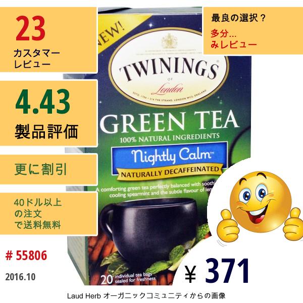 Twinings, グリーンティー、 Nightly Calm、天然ノンカフェイン、ティーバッグ 20 個、 1.41オンス (40 G)