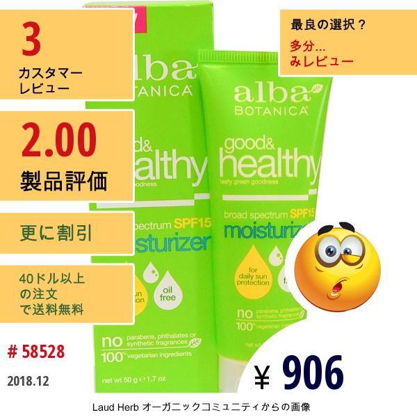 Alba Botanica, 善&健康保湿剤, Spf 15, 1.7オンス (50 G)