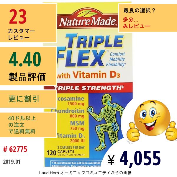 Nature Made, Triple Flex、トリプル・ストレングス、ビタミンD3配合、カプレット120錠